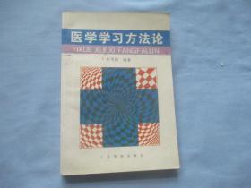 医学学习方法论、医道怪杰【合售;85品;见图】