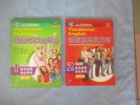 新航标职业英语1、2修订版学生用书【有笔划,95品;见图】