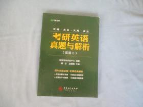 有道考神-考研英语正题与解析【英语二】95品;见图