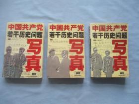 中国共产党若干历史问题写真上中下三卷全【85品;见图】