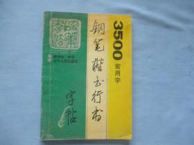 3500常用字钢笔楷书行书字帖【8品;见图】