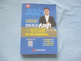 2021抢分;考研英语大趋势-历年真题完形+翻译+新题型精讲精炼【全新;见图】