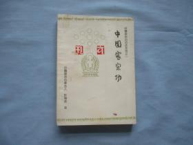 中国密宗【近9品;见图】