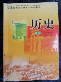 普通高中课程标准实验教科书:历史  必修第一册(内有笔记)
