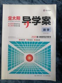 金太阳导学案:数学【人教A版 选修2-1】 2020届课堂同步用书