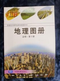 普通高中课程标准实验教科书:地理图册  必修第2册