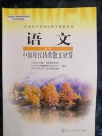 高中语文选修:中国现代诗歌散文欣赏