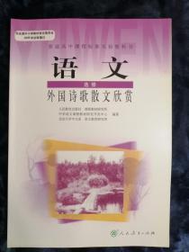 高中语文选修:外国诗歌散文欣赏