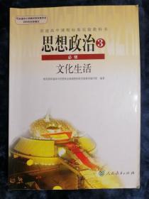 普通高中课程标准实验教科书:思想政治3  必修【文化生活】(内有笔记)