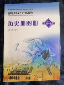 高中新课程学生自主学习评价:历史地图册【必修第一册】