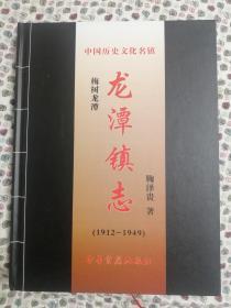 中国历史文化名镇:梅树龙潭——龙潭镇志【1912-1949】