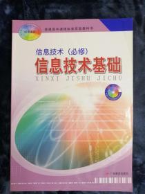 普通高中信息技术必修:信息技术基础【含光盘】