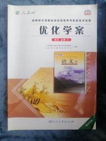 优化学案:语文  必修5  【人教版  重庆专版】