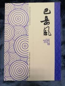《巴岳风》文学季刊  2021年春期  总第48期