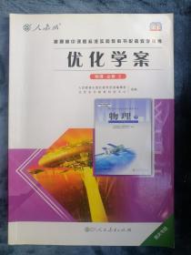 优化学案:物理  必修 2  【人教版  重庆专版】