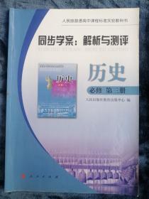 同步学案:解析与测评   【历史】 必修 第三册(内页有勾划)