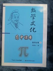 高中读本:数学文化 【数学必修 4】