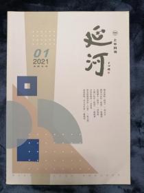 《延河》上半月刊 2021年1月  诗歌专号