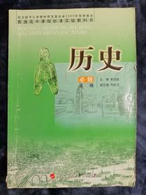 普通高中课程标准实验教科书:历史  必修第二册(内有笔记)