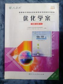 优化学案:物理  必修1  【人教版  重庆专版】