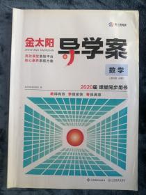金太阳导学案:数学【人教A版 必修2】 2020届课堂同步用书