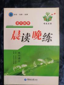 非凡教学:晨读晚练【高中语文】(有少量笔记)