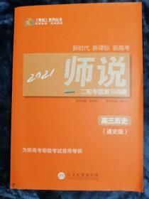 2021师说-二轮专题复习战略:高三历史(通史版)【含课时作业满分练+详解答案】