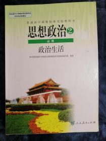 普通高中课程标准实验教科书:思想政治2  必修【政治生活】(内有笔记)