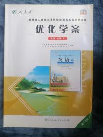 优化学案:英语  必修5  【人教版  重庆专版】
