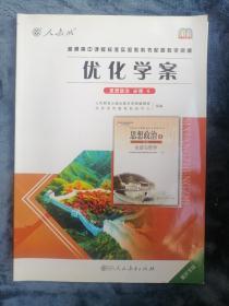 优化学案:思想政治  必修4  【人教版  重庆专版】