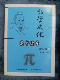 高中读本:数学文化 【数学必修 1】
