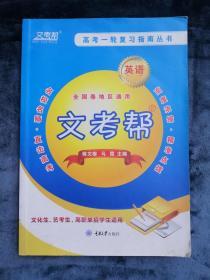文考帮:英语  高考一轮复习指南丛书(内页10页有少许勾划)