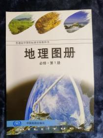 普通高中课程标准实验教科书:地理图册  必修第1册