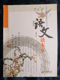 高中语文读本 1
