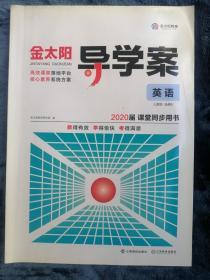 金太阳导学案:英语【人教版  选修6】 2020届课堂同步用书
