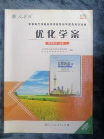 优化学案:思想政治  必修1  【人教版  重庆专版】