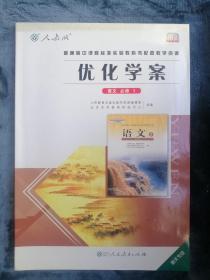 优化学案:语文  必修1  【人教版  重庆专版】