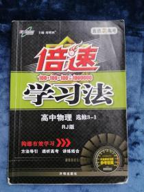 倍速学习法:高中物理 选修3-1(RJ版)