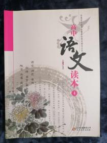 高中语文读本 4