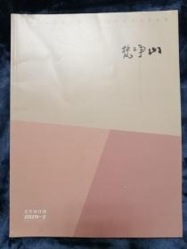 《梵净山》文学双月刊   2020年第2期   总第202期