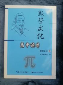 高中读本:数学文化 【数学必修 5】
