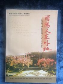 酉阳文史资料  第二十四辑  【酉阳人在外地】