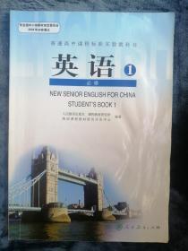 普通高中课程标准实验教科书:英语   必修1(内页有答题勾划)