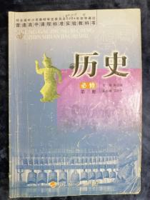 普通高中课程标准实验教科书:历史  必修第三册(内有笔记)