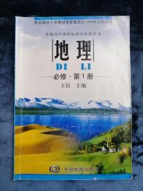 普通高中课程标准实验教科书:地理 必修 第1册.