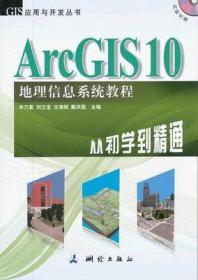 ArcGIS 10地理信息系统教程-从初学到精通-内附光盘