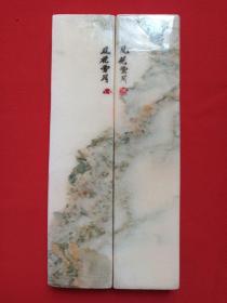 《风花雪月》款大理石镇尺(镇纸、尺镇、压纸、压尺、大理石工艺制品)一对2010年代(长22.8厘米,宽5.5厘米,厚1.7厘米)