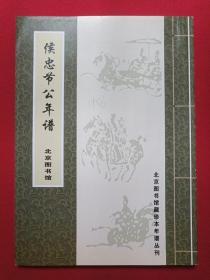 《候忠节公年谱》约1990年代(北京图书馆藏珍本年谱丛刊,侯峒曾)