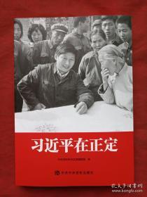 《习近平在正定》2019年3月1版5印(中共中央党校出版社)