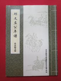 《邱文庄公年谱》约1990年代(北京图书馆藏珍本年谱丛刊,丘濬)